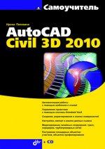 Самоучитель AutoCAD Civil 3D 2010