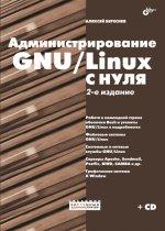Администрирование GNU/Linux с нуля. 2-е изд