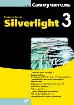 Скачать Самоучитель Silverlight 3 бесплатно