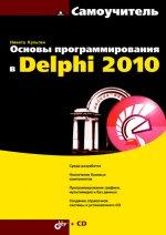 Скачать Программирование в Delphi 2010. Самоучитель бесплатно
