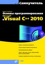 Программирование в Visual C++ 2010. Самоучитель