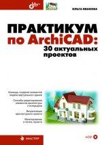 Практикум по ArchiCAD: 30 актуальных проектов