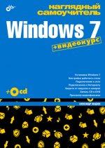 Наглядный самоучитель Windows 7
