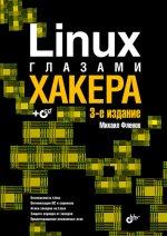 Linux глазами хакера. 3-е изд