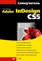 Indesign CS5: проекты для печати, Интернета и мобильных устройств