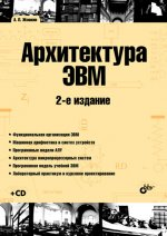 Архитектура ЭВМ. 2-е изд