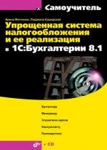Упрощенная система налогообложения и ее реализация в 1С:Бухгалтерии 8.1