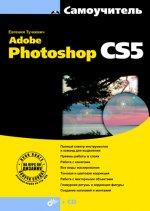 Самоучитель Photoshop CS5