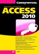 Самоучитель Microsoft Access 2010
