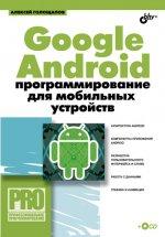 Программирование мобильных устройств на платформе Google Android