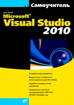 Microsoft Visual Studio 2010: A Beginner`s Guide