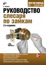 """Руководство слесаря по замкам  (""""Locksmithing"""" by Bill Phillips)"""