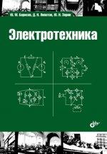 Электротехника : учебник для вузов. 3-е изд
