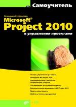 Microsoft Project 2010 в управлении проектами