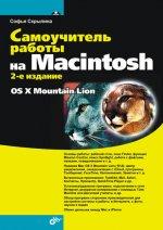 Самоучитель работы на Macintosh. 2-е изд