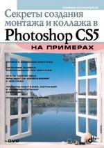 Photoshop CS5. Секреты фотомонтажа для всех