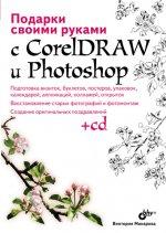 Подарки своими руками с Photoshop и CorelDraw