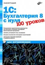 1С Бухгалтерия 8 с нуля. 100 уроков для начинающих
