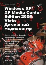 Windows XP/XP Media Center Edition 2005/Vista. Домашний медиацентр