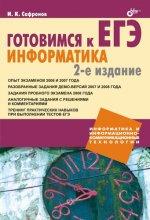 Готовимся к ЕГЭ. Информатика. 2-е изд