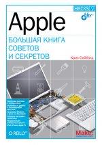 Аpple. Большая книга советов и секретов