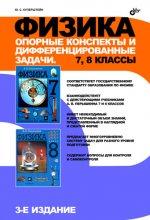 Физика. Опорные конспекты и дифференцированные задачи. 7, 8 классы. 3-е изд
