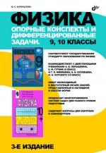 Физика. Опорные конспекты и дифференцированные задачи. 9, 10  классы. 3-е изд