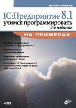 1С: Предприятие 8. 1. Учимся программировать на примерах. 2-е изд