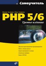 Самоучитель PHP 5/6. 3-е изд