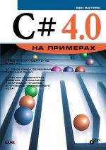 C# 4.0 на примерах