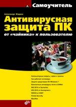 Антивирусная защита ПК: от «чайника» к пользователю