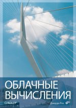 Облачные вычисления (Cloud Application Architectures)
