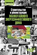 Справочник по малоэтажному энергоэффективному строительству
