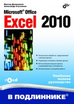 Exce 2010