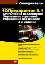 1C:Предприятие 8.1. Бухгалтерия предприятия. Управление торговлей. Управление персоналом. 2-е изд