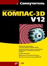 Самоучитель Компас 3D V12