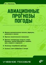 Авиационные прогнозы погоды. Учебное пособие. 2-е изд