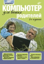 Компьютер для ваших родителей, 3-е изд