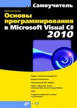 Самоучитель Visual C# 2010