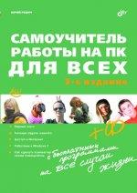 Самоучитель работы на ПК для всех. 3-е изд
