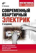 Современный квартирный электрик. 2-е изд