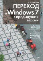 Скачать Переход на Windows 7 с предыдущих версий бесплатно