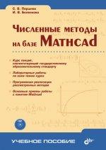 Скачать Численные методы на базе Mathcad бесплатно