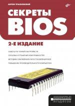 Скачать Секреты BIOS, 2 изд. бесплатно