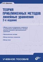 Теория приближенных методов. Линейные уравнения. 2-е изд