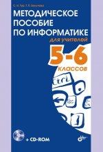Методическое пособие по информатике для учителей 5-6 класса. 2-е изд