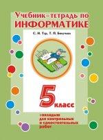 Учебник-тетрадь по информатике для 5 класса