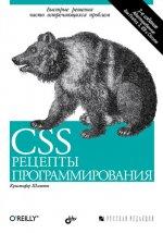 CSS. Рецепты программирования, 3-е изд
