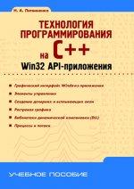 Технология программирования на С++. Win32 API приложения