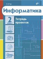 Тетрадь проектов по информатике. 2 класс